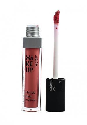 Блеск для губ Make Up Factory. Цвет: розовый