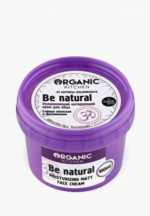 Крем для лица Organic Kitchen. Цвет: фиолетовый